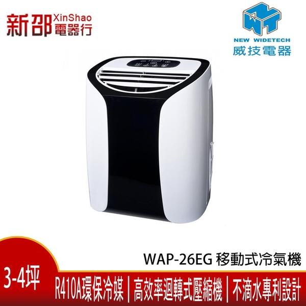 *新家電錧*【威技 WAP-26EG 】3-4坪移動式冷氣機