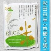 彩田米(白米)2公斤