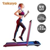 ⦿超贈點5倍送+贈專用地墊⦿ tokuyo 全折疊鋁合金寬平板智跑機 TT-250 健走機/跑步機/慢走機