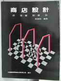 【書寶二手書T3/設計_YKD】商店設計_郭敏俊_民76