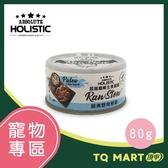 超越巔峰 主食貓罐-經典野牧鮮雞 80g【TQ MART】