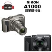 NIKON COOLPIX A1000 數位類單眼 A1000 相機 高倍望遠 遠拍 公司貨 台南上新