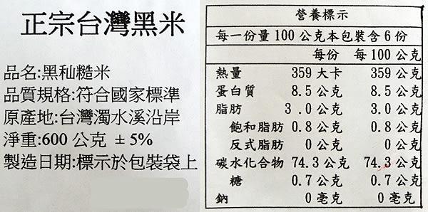 【吉嘉食品】台灣產 濁水溪黑米/黑糙米/黑秈糙米 1包600公克105元{DH-BR01}[#1]
