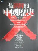 【書寶二手書T1/歷史_MEX】被誤解的中國歷史 2019(四版)_羅文興