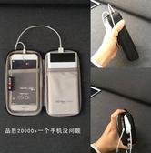 20000充電寶收納包數碼包5.5寸5.7寸手機收納袋保護套子便攜   遇見生活