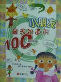 【書寶二手書T4/少年童書_PKG】小朋友最想知道的100個問題_薛文景