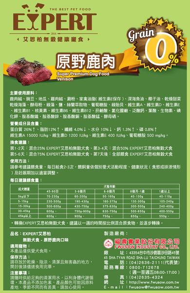 (預購)【艾思柏無榖寵食】狗食-原野鹿肉6kg