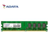 記憶體 ADATA 威剛 DDR2 800 2GB 2G 桌上型記憶體 RAM