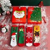聖誕襪子女聖誕節襪子禮盒裝情侶珊瑚絨襪子男秋冬襪子【貼身日記】