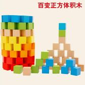 積木100粒正方體方塊積木制立體几何拼圖教具兒童早教益智玩具3-7周歲
