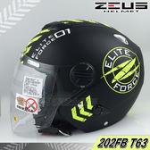 ZEUS 安全帽|23番 ZS-202FB T63 消黑螢光黃 半罩 3/4罩 內藏墨鏡 雙層鏡 可自取