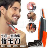 七合一多功能修毛刀 剃鬚刀 除毛機 剃刀 鼻毛器 刮鬍刀 剪髮器 修眉刀(V50-2371)