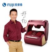 新品上市◢ FUJI按摩椅 愛膝足護腿機 FG-357