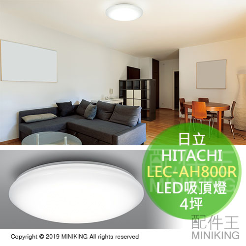 日本代購 日本製 2019新款 HITACHI 日立 LEC-AH800R LED 吸頂燈 4坪 防蟲構造 調光調色