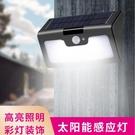 太陽能燈戶外庭院燈家用照明人體感應室外防水壁燈室內分體小夜燈 【快速出貨】