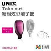 【和信嘉】UNIX Takeout 繽紛炫彩離子梳 UB-A2601 按摩梳 台灣聖脈公司貨 原廠保固