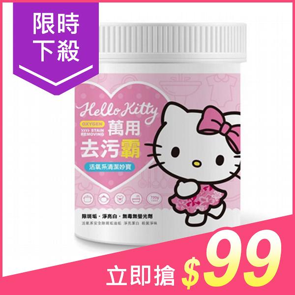 Hello Kitty 萬用去污霸(700g) 【小三美日】三麗鷗授權 原價$119