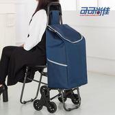黑五好物節爬樓購物車帶椅子 爬樓梯購物車老年買菜車小拉車拉桿車手推車折疊帶凳