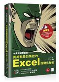 一天練成秒殺技!菁英都是巨集控的Excel自動化秘密(超過18萬讀者認證Excel業師..