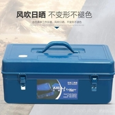 五金鐵皮工具箱多功能手提箱維修工具手提式大號車載家用收納箱 LannaS YTL