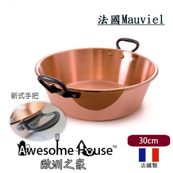 法國Mauviel 銅鍋 30cm/5L 雙耳 平底 果醬鍋 #471300 (新式鑄鐵把)