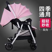 嬰兒推車可坐可躺超輕便攜摺疊雙向四輪避震新生兒車寶寶手推車傘 卡布奇诺igo