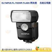 Olympus FL-700WR 閃光燈 FL700WR 單眼閃燈 LED燈 元佑公司貨 GN值42 防水 700WR