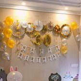 氣球 紙花球折扇掛旗拉條彩旗裝飾成人兒童生日派對裝飾布置氣球用品