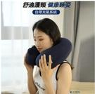 現貨 旅行充氣U型枕u形頸椎枕頭按壓式脖子護頸枕飛機睡覺神器便攜靠枕