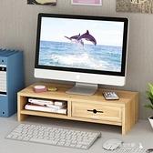 電腦支架 臺式電腦增高架辦公室桌面收納置物墊高屏幕架子 顯示器底座支架 快速出貨