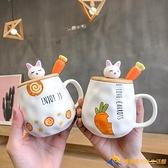 陶瓷馬克杯帶蓋胡蘿卜可愛少女卡通早餐牛奶杯【勇敢者】