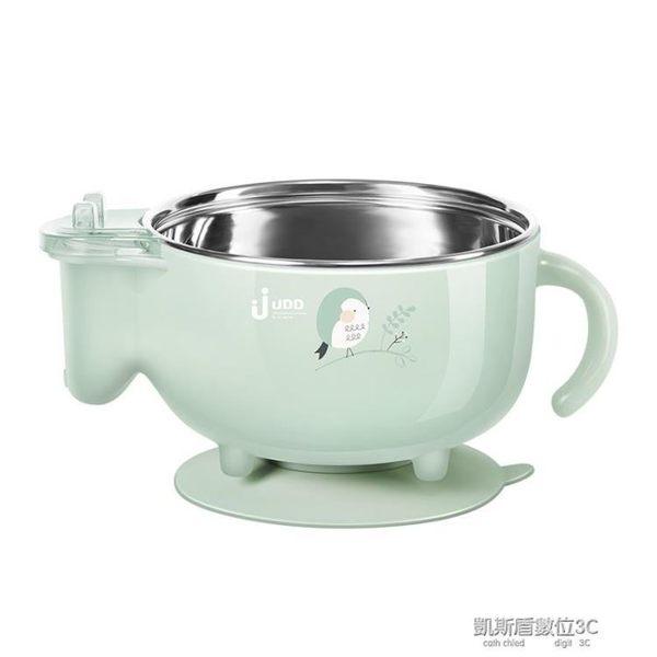 UDD寶寶注水保溫碗 嬰兒輔食碗 不銹鋼吸盤碗勺套裝防摔兒童餐具  凱斯盾數位3C