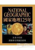 國家地理125年【珍藏書盒 復古日誌】