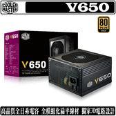 [地瓜球@] Cooler Master V650 650W 全模組 電源供應器 金牌 全日系電容