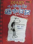 【書寶二手書T5/語言學習_LKF】遜咖日記1-葛瑞的中學求生記_Jeff Kinney