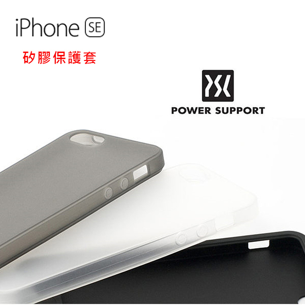 【A Shop】日本Power Support  iPhone SE 5S 5 Silicon Jacket 超薄 矽膠保護套(PJK)無指紋辨識功能