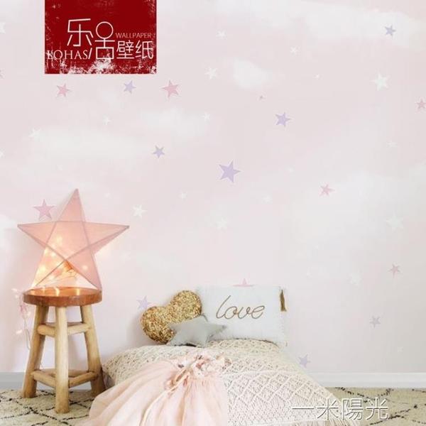 北歐風格藍色粉色牆紙星空星星現代簡約兒童房壁紙女孩公主粉男孩  聖誕節免運