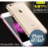 iPhone 6P / 6sPlus 鑽飾系列 超薄透明TPU+膜內鑲鑽 永不掉鑽 手機套 手機殼 保護殼 保護套
