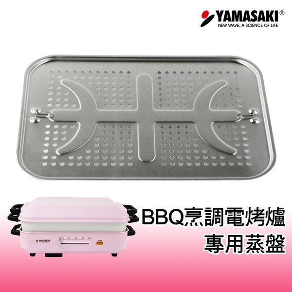 | 配件 |【專用蒸盤】山崎日式多功能BBQ烹調電烤爐 SK-5710BQ