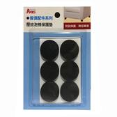 壓紋泡棉保護墊-圓34mm-6入