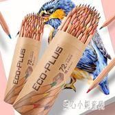 油性彩鉛72色彩色鉛筆彩鉛筆手繪美術用品彩鉛筆繪畫套裝成人學生用畫筆 qz688【甜心小妮童裝】