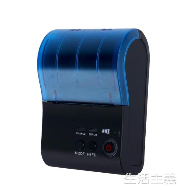 打印機 標簽打印機條碼器貼紙熱敏手機藍芽不干膠服裝吊牌珠寶奶茶食品價簽 生活主義