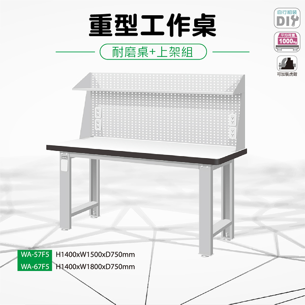 天鋼 WA-67F5《重量型工作桌》上架組(一般型) 耐磨桌板 W1800 修理廠 工作室 工具桌