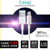 認證MFI【COOGI】1米 蘋果 iPhone 8 XR 11Pro 傳輸線 充電線 Lightning 2.4A快充