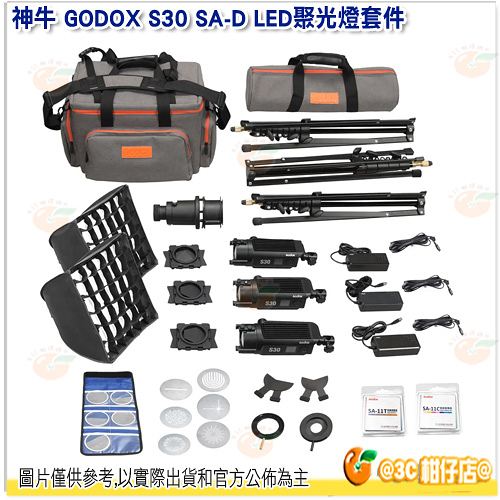 神牛 GODOX S30 3 heads kit SA-D LED聚光燈套件 公司貨 焦距可調 精準控光 攝影棚棚燈