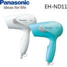 國際牌Panasonic EH-ND11輕巧吹風機
