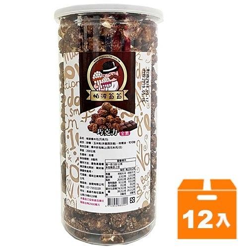 帕波爺爺爆米花-巧克力200g(12入)/箱【康鄰超市】