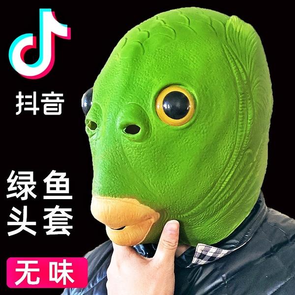抖音同款 綠頭魚 頭套面具 可愛 搞怪 搞笑 沙雕魚頭 怪怪綠魚人 網紅同款 無味 交換禮物