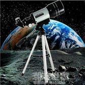 科教初學單筒天文望遠鏡高清高倍觀星大口徑深空學生兒童創意禮物igo『潮流世家』