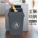 垃圾桶 翻蓋夾縫分類垃圾桶帶蓋大號商用戶外廁所衛生間廚房家用客廳創意【幸福小屋】